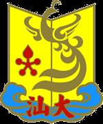 Shantou University (STU) Logo